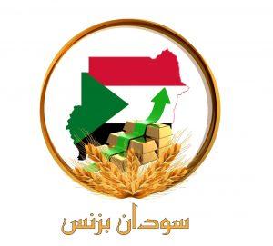 صحيفة سودان بيزنس الاقتصادية